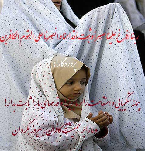 حجاب،صبر،استقامت