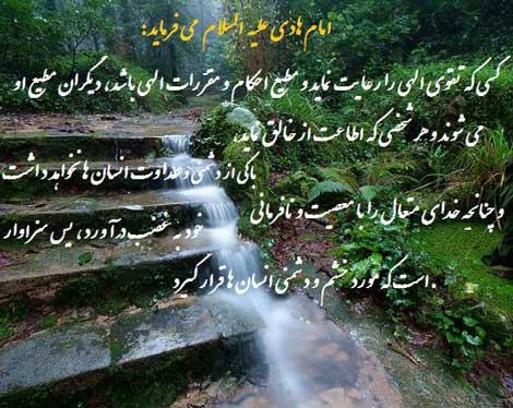 امام هادی،چشمه پراز آب و درختان زیبا،س، تقوای الهی،احکام،خالق،دشمن،عداوت
