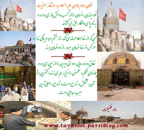 تصویر امام هادی علیه السلام